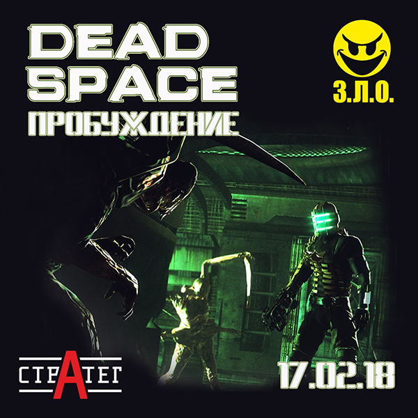 17.02.2018 / Dead Space