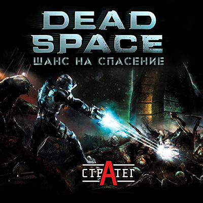 02.03.2019 / Dead Space